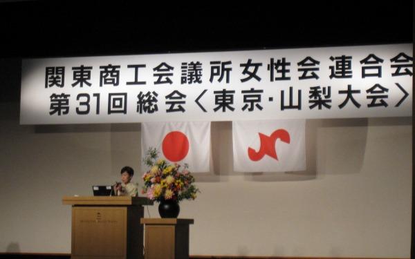 活動報告|横須賀商工会議所女性会